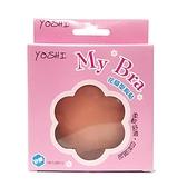 Yoshi My Bra 花瓣型矽膠胸貼 1對入【新高橋藥妝】