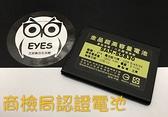 【金品防爆商檢局認證】頂級規格工藝適用三星Galaxy Ace VE S5830i 王者機 1200mah 電池鋰電池