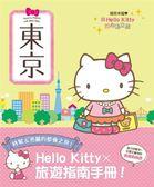 (二手書)與Hello Kitty的心動之旅 東京