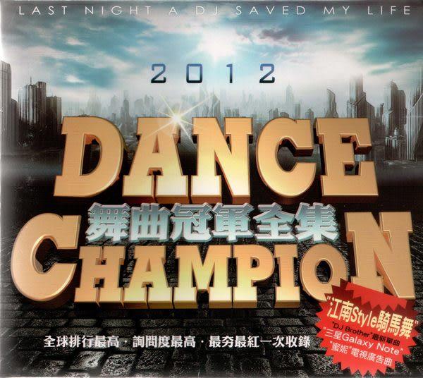 2012舞曲冠軍全集 CD (音樂影片購)