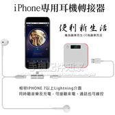 【T型轉接器】蘋果 Apple Lightning iPhone專用耳機轉接器/耳機+充電同時進行/音訊輸出/2合1轉接頭