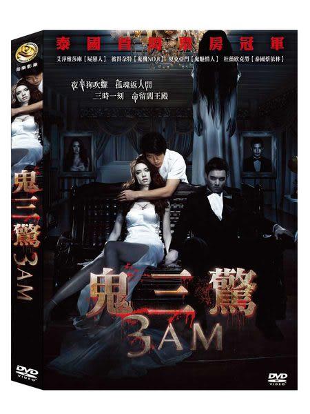 鬼三驚 DVD (音樂影片購)