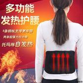腰醫生腰椎間盤牽引器塑身 產後塑身帶 收腹部 美體 四季護腰帶磁療自發熱保暖宮腰托男女士家用