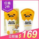 【任選2件$169】蛋黃哥 植物香氛護手霜(50g)【小三美日】三麗鷗授權