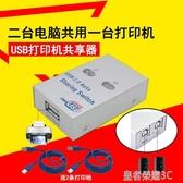 USB打印機共享器2口 自動切換器一拖二分享打印機共享器精裝配線【快速出貨】