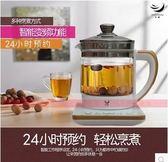 110V小型1.8L玻璃電煮養生壺YY1822『夢幻家居』