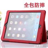 pad7th適用蘋果3平板ipad電腦air2/1第五代mini5/4殼A1474保護套6 雙十二全館免運