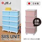 日本JEJ SiiS UNIT系列 組合抽屜櫃 4層