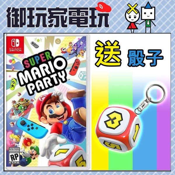 ★御玩家★現貨附特典骰子 NS Switch 超級瑪利歐派對 中文版