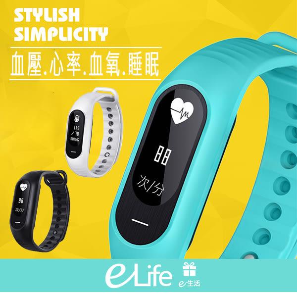 血壓心率監控智能手錶  血壓  心率 運動 防水 智能手錶 【e-Life】
