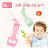 寶寶彎頭勺子叉子套裝嬰兒歪頭歪把勺兒童學吃飯訓練筷子輔食餐具 歐韓時代