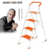 家用梯子折疊人字梯加厚三四步五步室內多功能小樓梯便攜爬梯