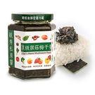[ 毓秀私房醬 ] 頂級猴菇梅干醬(純素)/罐/250公克