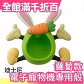 【小福部屋】[蘿蔔款]日本Disney迪士尼復活節限定版 立體兔造型電子雞專用造型套【新品上架】