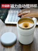 自動攪拌杯 溫差自動攪拌杯二代便攜咖啡降溫杯黑科技磁力化懶人水杯子 莎瓦迪卡