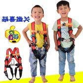 攀岩安全帶 兒童登山攀巖爬墻安全帶戶外室內拓展訓練叢林穿越保護帶裝備小孩 俏女孩