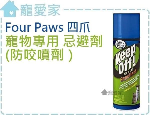 ☆寵愛家☆美國Four Paws四爪寵物專用忌避劑(防咬噴劑)284g