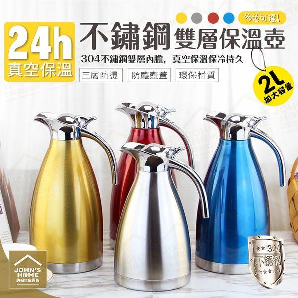 304不鏽鋼真空雙層保溫保冷壺2L 大容量不銹鋼保溫壺 咖啡壺熱水壺【ZB0306】《約翰家庭百貨