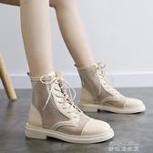 短靴馬丁靴女英倫風 春夏百搭平底短靴切爾西瘦瘦靴子夏季透氣網靴【免運快速】