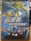 挖寶二手片-B09-006-正版DVD*動畫【賽爾號之尋找鳳凰神獸1】-國語發音