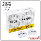 【保險套世界精選】Sagami.相模元祖 002超激薄保險套 L-加大(36入)