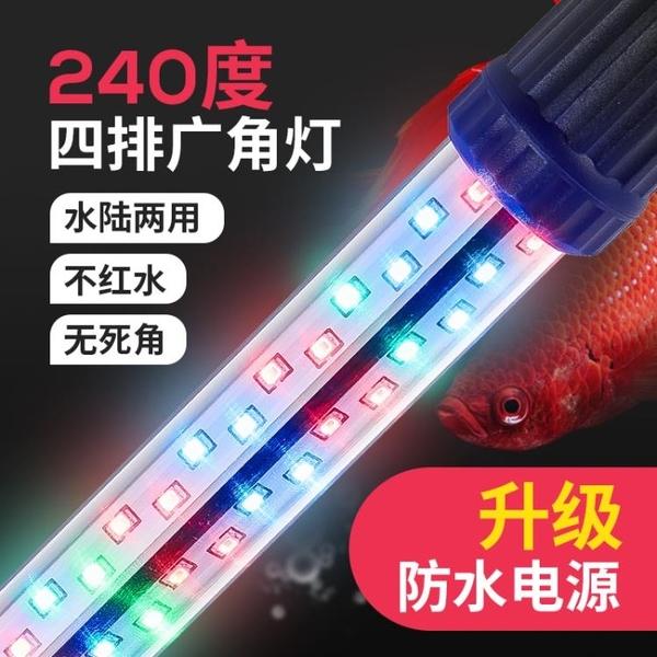魚缸燈魚缸燈led燈防水水草潛水燈水族箱照明燈艷龍魚燈管七彩魚小型【全館免運】