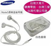 免運【遠傳、台灣大哥大代理】Note5、S7 Edge盒裝原廠耳機Note2 Note3 NOTE4 J7 2016 J5【台灣三星公司貨】