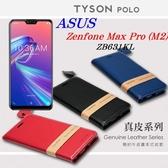 【愛瘋潮】華碩 ASUS ZenFone Max Pro  (M2) ZB631KL 頭層牛皮簡約書本皮套 側掀皮套