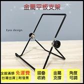 【平板電腦通用金屬支架】超穩固 摺疊收納可調角度 全方位旋轉型鐵支架 懶人架平板架支架