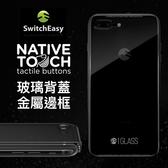 SwitchEasy iGlass iPhone 7 / 8 4.7 5.5 吋 邊框 玻璃 背蓋 保護殼 iPhone 8