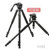 單反攝像機三腳架 專業攝影相機液壓阻尼云臺便攜錄像三角架 BF13099『東京潮流』
