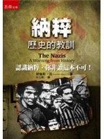 二手書博民逛書店 《納粹:歷史的教訓(2版)》 R2Y ISBN:9571187097│勞倫斯‧呂