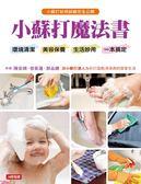 (二手書)小蘇打魔法書:環境清潔、美容保養、生活妙用一本搞定