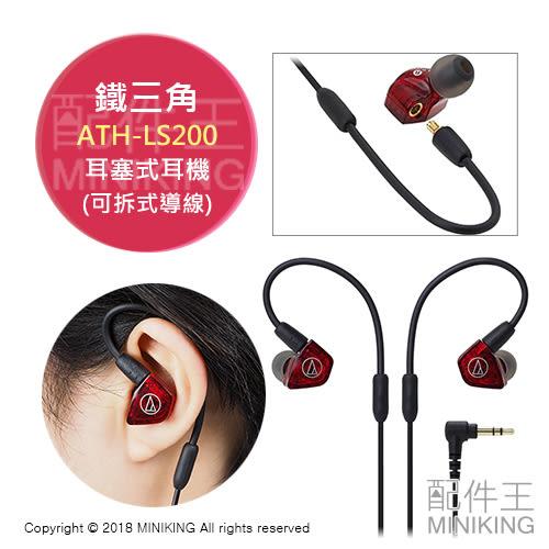 【配件王】日本代購 鐵三角 ATH-LS200 耳塞式耳機 立體聲 長度1.2m 可拆式導線