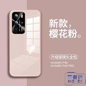華為p40pro手機殼p40鏡頭全包攝像頭p40por防摔玻璃保護套5g新款超薄限量版潮牌【英賽德3C數碼館】