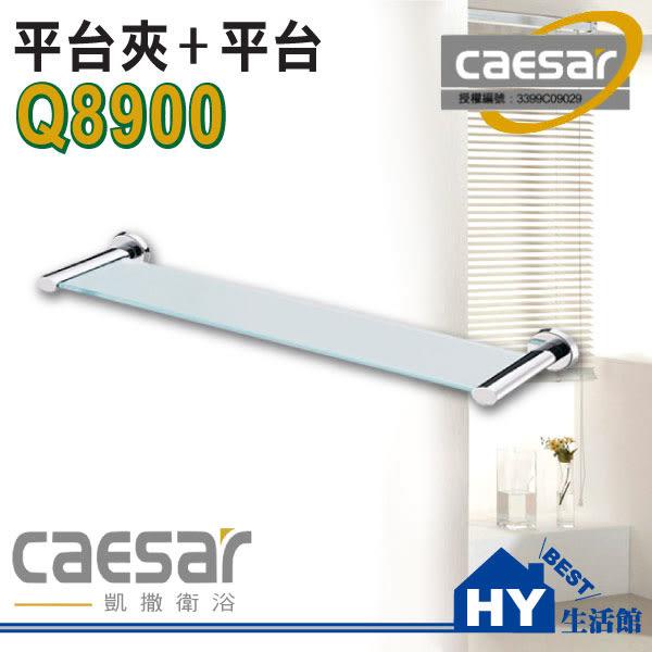 凱撒衛浴 鋅合金配件系列 Q8900 玻璃平台 置物板 化妝鏡平台 [區域限制]