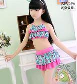 可愛女童泳衣寶寶女孩分體裙式碎花兒童比基尼游泳衣套裝【月光節】