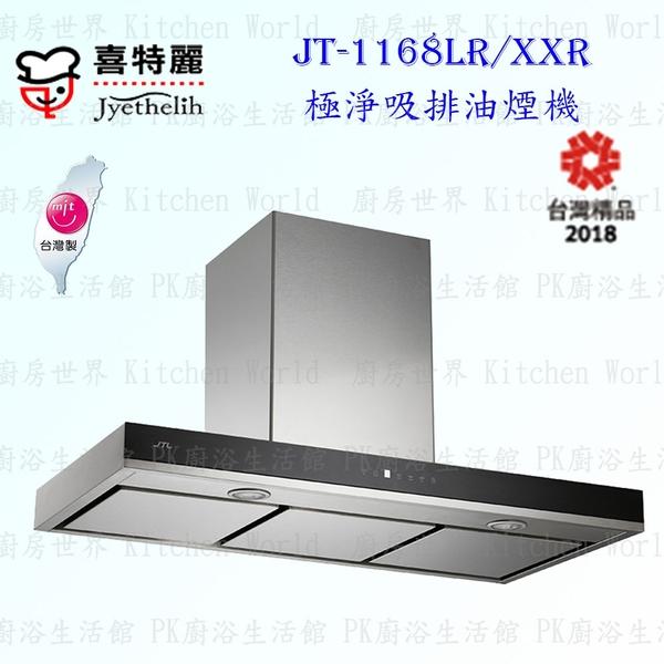 【PK廚浴生活館】高雄喜特麗 JT-1168LR 極淨吸排油煙機 JT-1168 抽油煙機