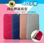 斜紋磁吸側掀皮套 iphone 6S/6S+/7/7+/X 翻蓋 可側立 插卡 隱形磁扣 保護套 手機殼 ~4G手機