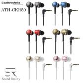 鐵三角 ATH-CKR50 (附原廠收納袋) 高音質密閉型入耳式耳機 公司貨一年保固