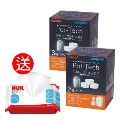 Combi 康貝尿布處理器 強力防臭抗菌膠捲3入x2~送NUK 濕紙巾(80抽x1包)【佳兒園婦幼館】