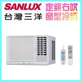 ﹝台灣三洋SANLUX﹞定頻右吹窗型冷氣*適用2-3坪 SA-R22FE(含基本安裝+舊機回收)