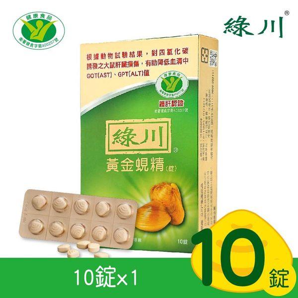 《綠川》黃金蜆精錠(10錠/盒X1)