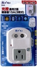 《鉦泰生活館》光控通用2插分接器/插座15A(3段式 R-62