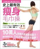 (二手書)史上最有效瘦身毛巾操:最權威的醫師讓你瘦