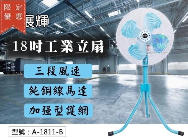 【尋寶趣】18吋 升降式立扇 擺頭工業扇 130W 110V (1入箱裝) 風力強 電風扇 電扇 A-1811-B