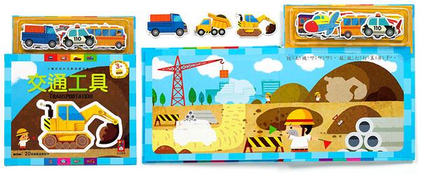 小寶貝磁鐵遊戲書(1套4書)
