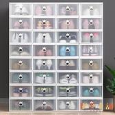 20個裝加厚透明鞋盒抽屜式收納盒塑料鞋柜鞋子收納【倪醬小舖】