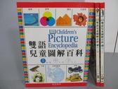 【書寶二手書T3/語言學習_PNJ】雙語兒童圖解百科_上中下合售