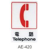 標示牌指標可貼AE 420 電話直式15x23cm